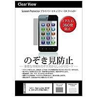 メディアカバーマーケット ソニー Xperia Ace SO-02L [5インチ(2160x1080)] 機種で使える【のぞき見防止 反射防止 フィルム】 上下左右4方向の覗き見防止 ブルーライトカット