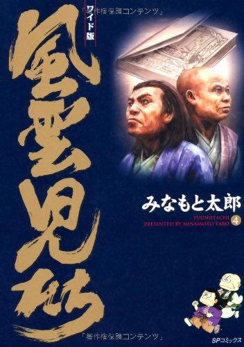 風雲児たち 第4巻―ワイド版 (SPコミックス)