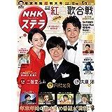 NHKウイークリーステラ 2020年 12/25・1/1合併号