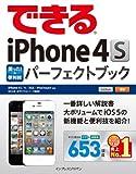できるiPhone 4S 困った!&便利技 パーフェクトブック iPhone 4S/4/3GS/iPod touch対応 (できるシリーズ)