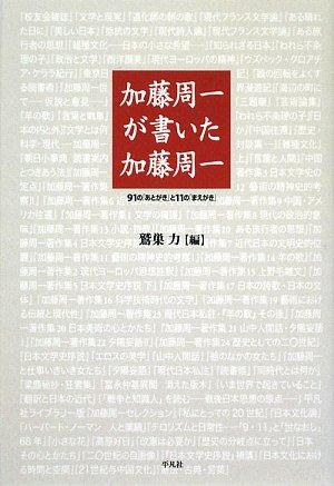 加藤周一が書いた加藤周一―91の「あとがき」と11の「まえがき」