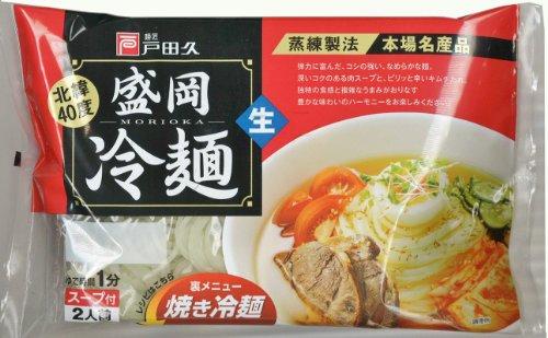 戸田久 北緯40度 盛岡冷麺2食390g