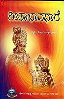 Geethabhavadhare (Kannada)