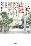 阿波の古社めぐり 徳島県の延喜式内社を訪ねる