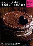 みんなの大好きなチョコレートのお菓子 (小学館実用シリーズ LADY BIRD/おいしい本は小学館)