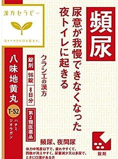 【第2類医薬品】「クラシエ」漢方八味地黄丸料エキス錠 96錠