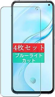 4枚 Sukix ブルーライトカット フィルム 、 vivo X30 5G 向けの 液晶保護フィルム ブルーライトカットフィルム シート シール 保護フィルム(非 ガラスフィルム 強化ガラス ガラス ) new version