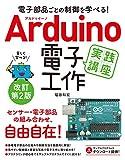 電子部品ごとの制御を学べる!Arduino 電子工作 実践講座 改訂第2版