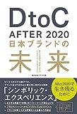 DtoC After2020 日本ブランドの未来