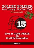 ゴールデンボンバー 高田馬場CLUB PHASE「第一夜 リクエスト・オン・ザ・ベスト~Pressure night~」2009.12.15