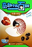 Trolltech Children s Encyclopedia: shells and fossils(Chinese Edition)