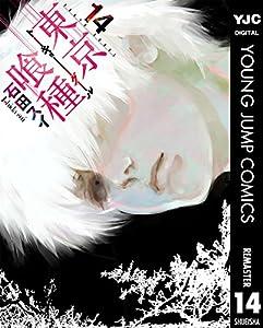 東京喰種トーキョーグール リマスター版 14巻 表紙画像