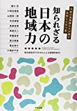 知られざる日本の地域力―平成の世間師たちが語る見知らん五つ星