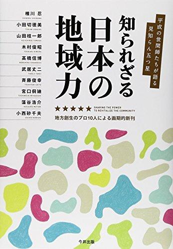 知られざる日本の地域力―平成の世間師たちが語る見知らん五つ星の詳細を見る