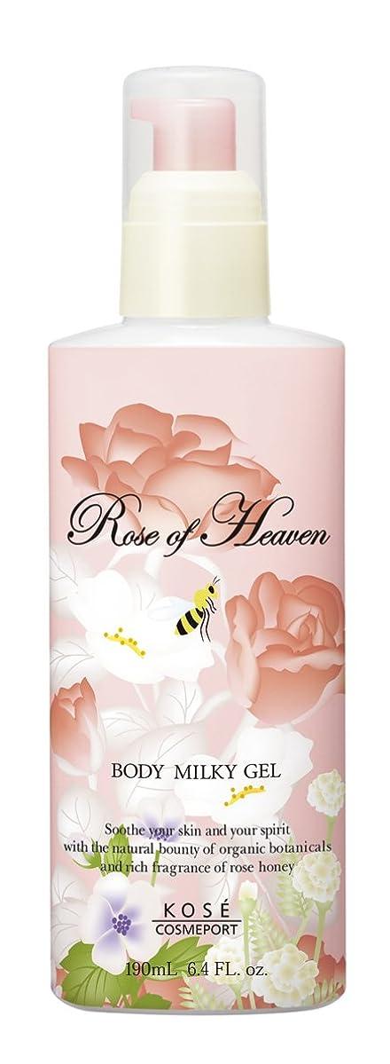 嬉しいです好戦的な元気なRose of Heaven(ローズオブヘブン) ボディミルキィジェル 190mL