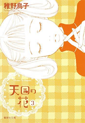 天国の花 3 (集英社文庫(コミック版))