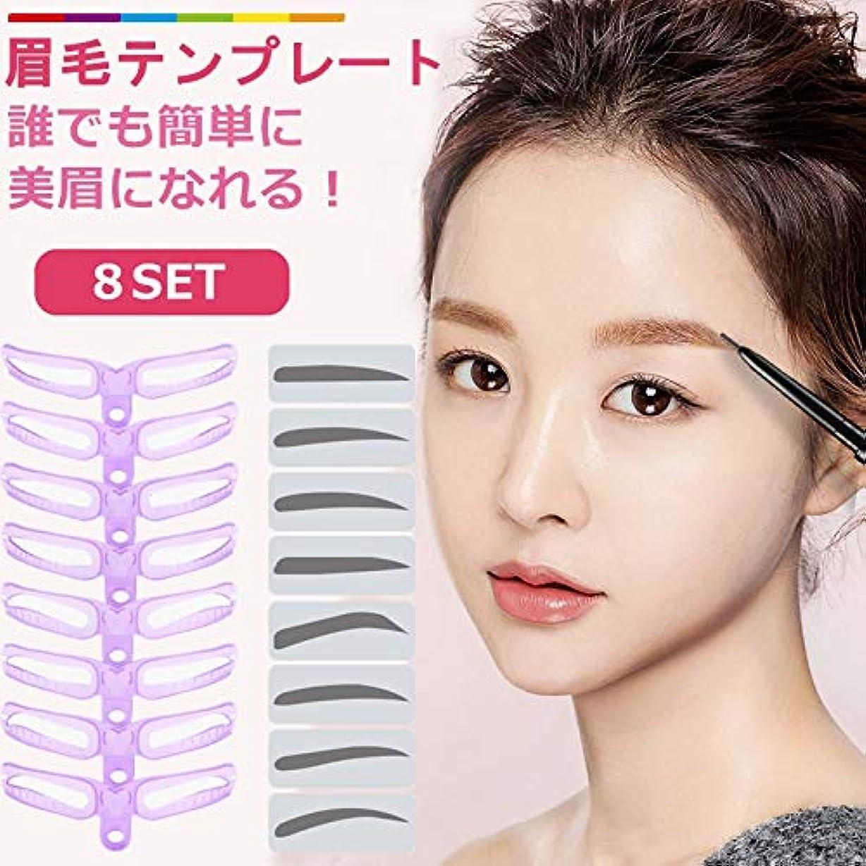 共産主義受ける愚かな8種類眉毛テンプレート男女兼用 8パターン 眉毛を気分で使い分け 眉用ステンシル 美容ツール 1点セット