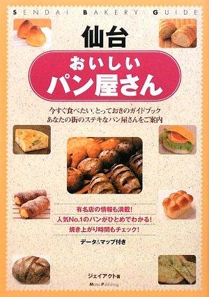 仙台おいしいパン屋さんの詳細を見る
