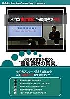 元国税調査官が教える「重加算税の真実」 [DVD]
