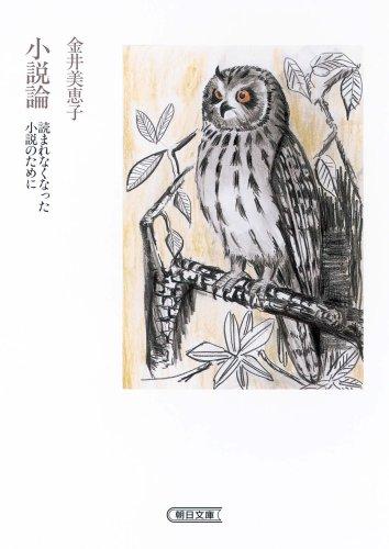 小説論 読まれなくなった小説のために (朝日文庫 か 30-3)