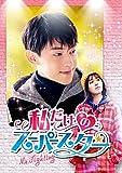 私だけのスーパースター~Mr.Fighting~ DVD-BOX1[DVD]