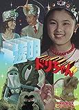 透明ドリちゃん DVD-BOX HDリマスター版