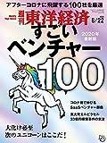 週刊東洋経済 2020年8/22号 [雑誌]