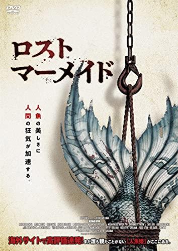ロスト・マーメイド [DVD]