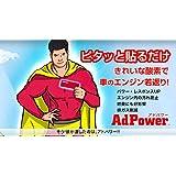 アドパワー(AdPower) ガソリン車用【エンジンのエアクリーナーに貼るだけ。エンジン性能維持・改善、メンテナンスコスト削減、燃費にも好影響】