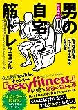 はじめての男の自宅筋トレマニュアル ゆるんだ体型をこっそり引き締めるための本
