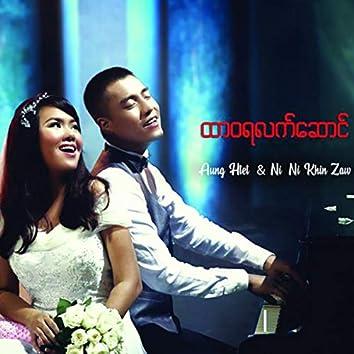 Htar Wa Ya Lat Saung