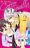 コーヒー&バニラ black【マイクロ】(2) (フラワーコミックス)