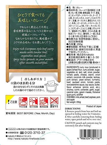 ビーフカレー(nakato麻布十番シリーズ) ×2個