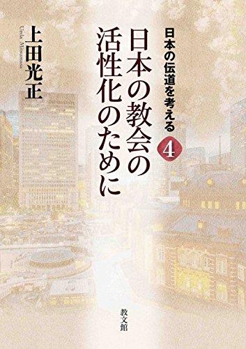 日本の教会の活性化のために (日本の伝道を考える 4)の詳細を見る