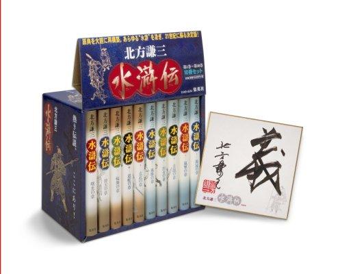 水滸伝 1〜10巻セット (水滸伝)