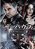 ザ・ハウス ~呪縛のAIマンション[DVD]