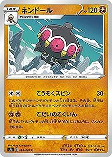 ポケモンカードゲーム S7R 038/067 ネンドール 闘 (U アンコモン) 拡張パック 蒼空ストリーム
