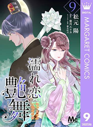 濡れ恋艶舞 年下皇子の一途な求愛 9 (マーガレットコミックスDIGITAL)