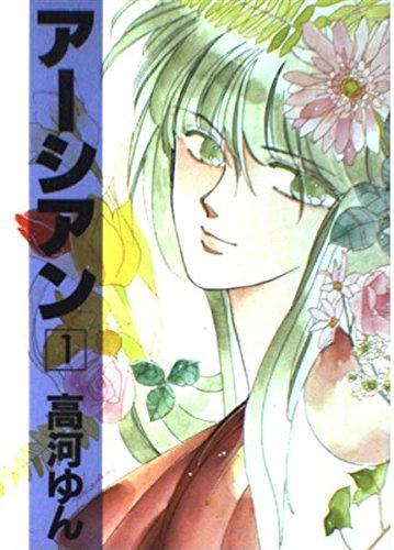 アーシアン (1) (ウィングス・コミックス) - 高河 ゆん