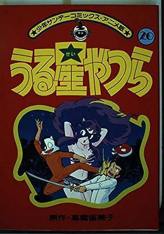 うる星やつら(アニメ版) 20 (少年サンデーコミックス)