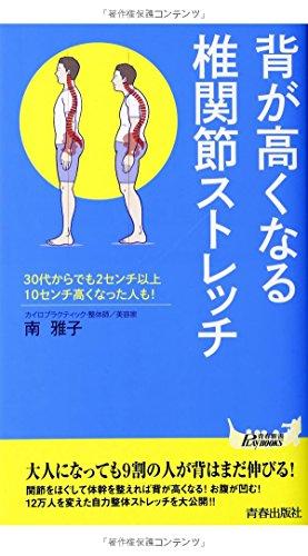 背が高くなる椎関節ストレッチ (青春新書プレイブックス)