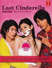 Last Cinderella (Japanese TV Drama with English Sub)