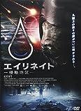 エイリネイト-侵略地区- [DVD] image