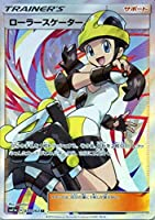 ポケモンカードゲーム SM11a リミックスバウト ローラースケーター SR   ポケカ 強化拡張パック サポート トレーナーズカード