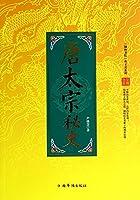Emperor Taizong of Tang Epic (Hanlin Shu Yuan, King History Series)