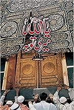 Ya Allah Meri Tauba by Khawaja Muhammad Islam