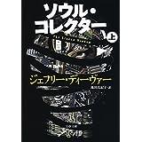 ソウル・コレクター 上 (文春文庫)