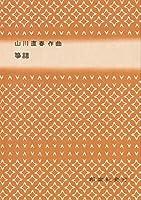 箏曲 楽譜 山川 直春 作曲 歎詩 (送料など込)