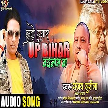 Jhuthe Hamar Up Bihar Badnaam Ba