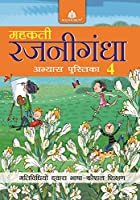 Mehakti Rajnigandha Abhyas Pustika - 4